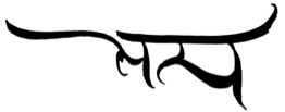 """Satya"" in Sanskrit"